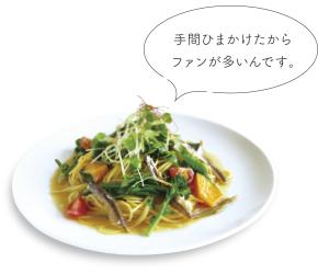伊吹産いりこと三豊野菜のペペロンチーノ