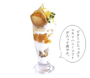 仁尾レモンパフェ