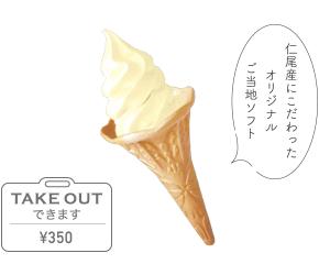 レモンハニーソフトクリーム